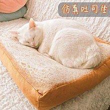 仿真土司貓咪床墊 座墊 貓床 狗床 土司座墊 坐墊【HL44】