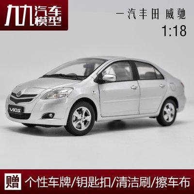 1:18 一汽豐田 威馳 新威馳 TOYOTA VIOS 合金汽車模型 特價車模
