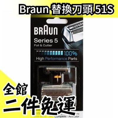 空運  Braun 刀網刀頭組 51S 同51S-4 適用530s/570s/590/8000系列 【水貨碼頭】