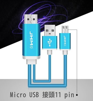 11Pin Micro USB MHL轉HDMI高清影音視頻轉接傳輸線/S-M09/三星 S3/S4/S5
