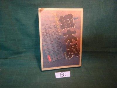 【愛悅二手書坊 06-31】鐵木真 蘇赫巴魯 著 知書房