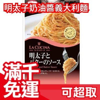 日本【明太子奶油醬義大利麵 10入】MCC LA CUCINA 簡單吃 颱風天 餐廳等級 輕鬆吃❤JP Plus+