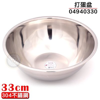大慶餐飲設備 304不鏽鋼打蛋盆33cm 04940330 不鏽鋼盆 打蛋盆 調理盆 烘培用具