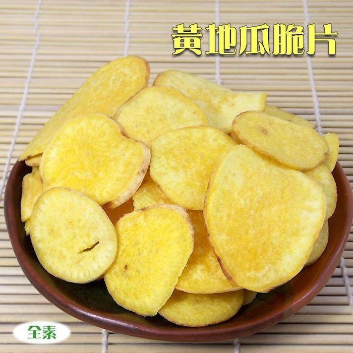~黃地瓜脆片(0.5公斤家庭包)~ 整顆台灣地瓜切片,薄薄一片,又香又脆真好吃。【豐產香菇行】