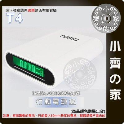 TOMO T4 免螺絲 iPhone Lightning 充電孔 液晶 18650鋰電池 電池盒 電源盒 小齊的家