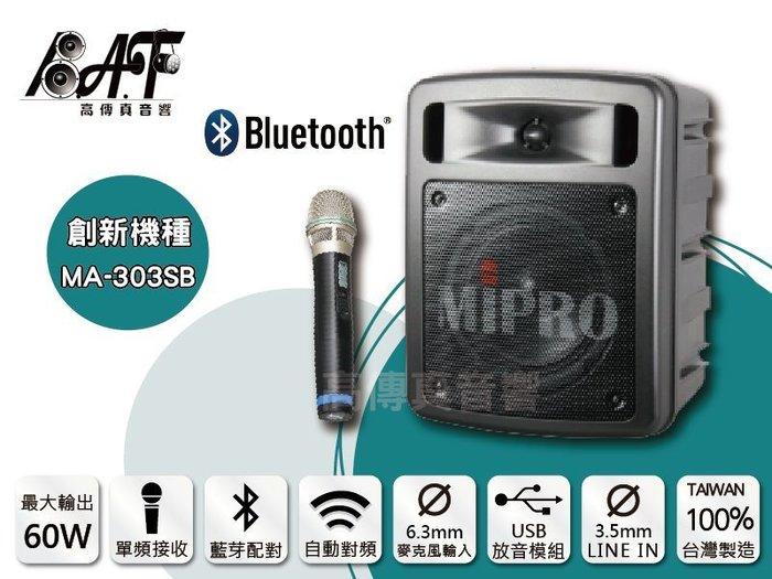 高傳真音響【MIPRO MA-303SB】藍芽+USB 單頻│搭手握麥克風│無線喊話器│免運│擴音機.教學機