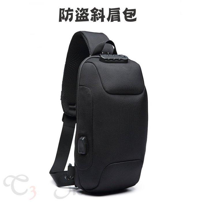 【T3】防盜充電斜背胸包 大容量 防潑水 防盜 充電背包 單肩包 USB充電孔 大容量背包 側背包【BO08】