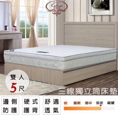 床墊【UHO】Kailisi卡莉絲名床-日式和風三線5尺雙人硬式護背 獨立筒床墊 中彰免運