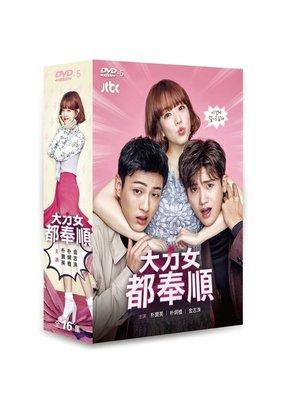 韓劇DVD-大力女子都奉順.朴寶英&朴炯植&金志洙 全新未拆
