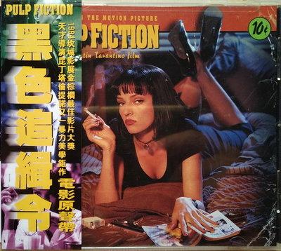《絕版專賣》黑色追緝令 / Pulp Fiction 電影原聲帶 (歐版.側標完整)