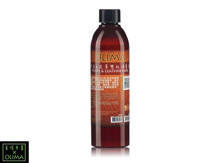 Olima 內裝&皮革雙效保養乳 抗UV加強~含綿羊油但不油膩 250ml @蛋塔車業 皮革乳