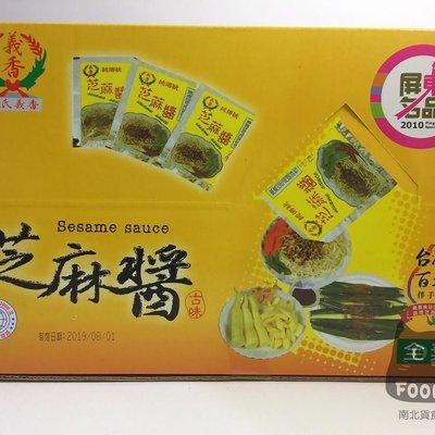 Food足南北貨 - 屏東義香芝麻醬包 全素芝麻醬 一箱60小包