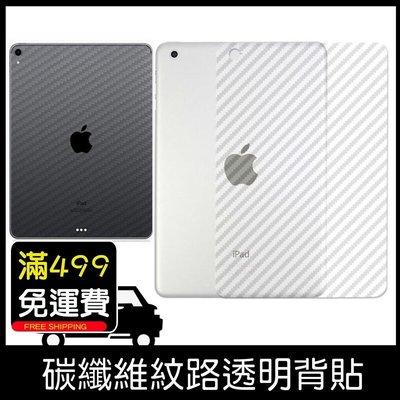 碳纖維背貼 iPad Pro 9.7/11/10.5/10.2/10.9 Mini 2/3/4 Air2 保護貼 背膜