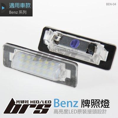 ~BRS光研社~Benz LED 牌照燈 BEN~04 C~Class W202 4D Sedan Facelift