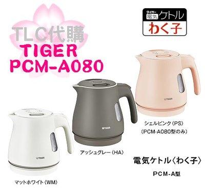 【TLC代購】TIGER 虎牌 PCM-A080 快煮壺 電熱水壺 0.8L 安全設計 輕量 三色 ❀新品 ❀預定❀