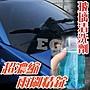 M1B35 超濃縮雨刷精錠 玻璃清潔錠 汽車用品...