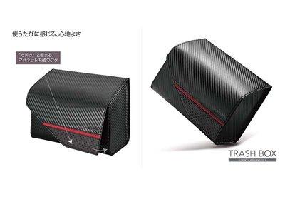 CARMATE 高質感碳纖調防傾置物垃圾箱 DZ452