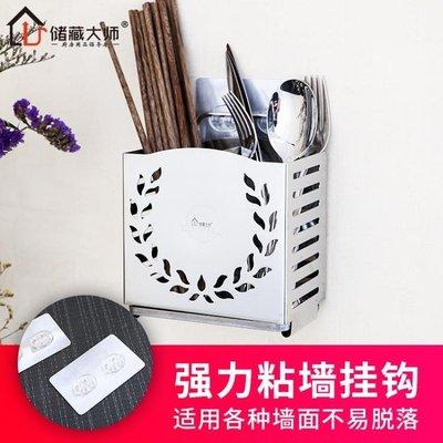現貨/筷子籠家用304不銹鋼插筷子筒家用筷子架筷托家用掛式廚房置物架/海淘吧F56LO 促銷價