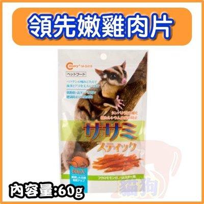 **貓狗大王**Canary自然の顏-領先嫩雞肉片60g/M-S416.蜜袋鼯、刺蝟、寵物鼠適用