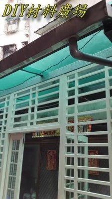 工廠直售所以便宜※享95折,滿額免運費 採光罩 PC耐力板 遮雨棚(GRT板綠色單面顆粒實際1.65mm),每才25元