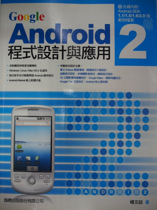 【月界二手書店】Google Android 2 程式設計與應用-附光碟_楊文誌_旗標出版_原價520〖電腦程式〗AKQ