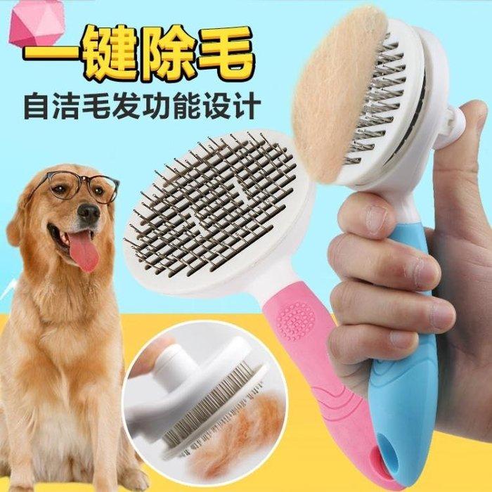 寵物自潔針梳狗毛刷泰迪金毛阿拉斯加大型犬梳毛器貓咪除拖毛梳子 晴天时尚馆