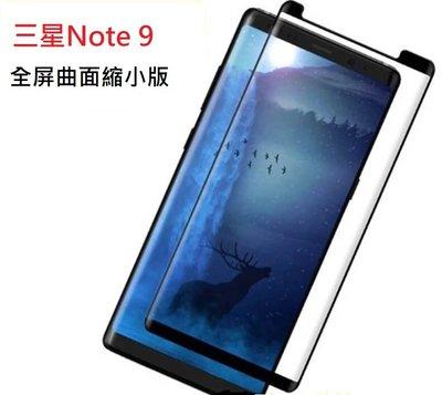 [縮小版] 三星Note 9 全屏曲面鋼化玻璃膜三星 note 9 滿版玻璃保護貼 不頂殼 可裝保護套