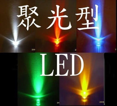 現貨 光展 3mm 超爆亮 大角度 聚光 LED   白光.紅光.藍光.綠光.黃光 10顆7元 煞車燈 聚光