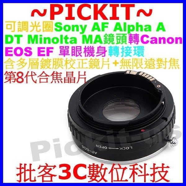 電子合焦晶片可調光圈Sony A AF Minolta MA鏡頭轉佳能Canon EOS EF機身轉接環550D 20D