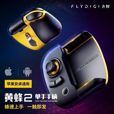 飛智 黃蜂2 蘋果安卓通用 WASP2 無線藍牙 體感功能 金屬背鍵 搖桿可換 IOS ANDROID 手遊 手機 台灣