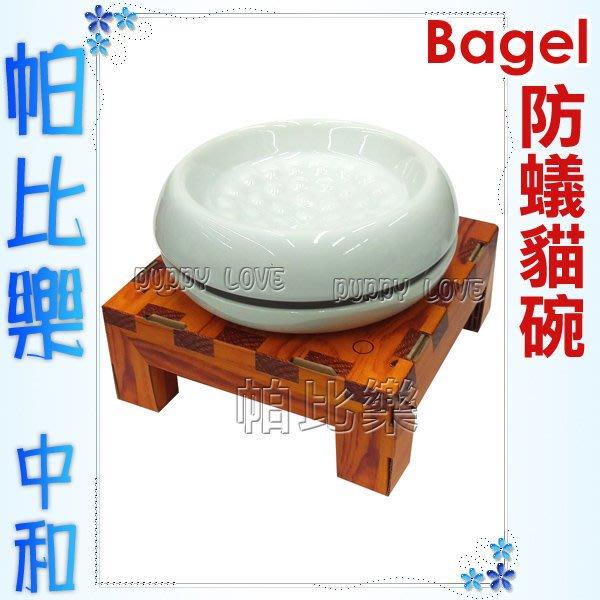 ◇帕比樂◇台灣設計精品  波米斯PUMIKZ - Bagel貓及小型犬用陶瓷防蟻碗 ,陶瓷製作,碗底凸起顆粒