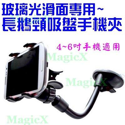 MagicX~汽車玻璃吸盤固定手機夾 玻璃 吸盤車用四爪雙夾4~6吋支架 長鵝頸手機架手機