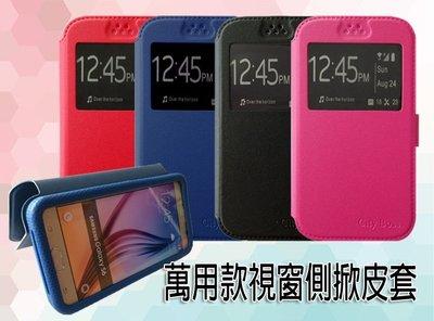 HUAWEI Ascend G525 P2 G510 夏普 萬用視窗 側掀 皮套 4.5~4.7吋 通用 保護套 手機套
