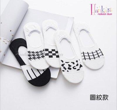 ☆[Hankaro]☆ 流行爆款棉質黑白圖案船型襪(5雙一組)~(合併批發另洽)