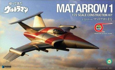 日本正版 WAVE 超人力霸王 MAT ARROW 1 1/72 組裝模型 日本代購