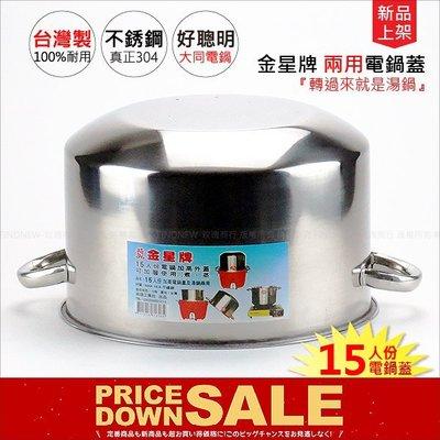 玫瑰商行『金星兩用電鍋蓋,15人份電鍋專用』台灣製造,SUS304不銹鋼,增加高度及容量。轉過來就是湯鍋,可以煮火鍋喔!