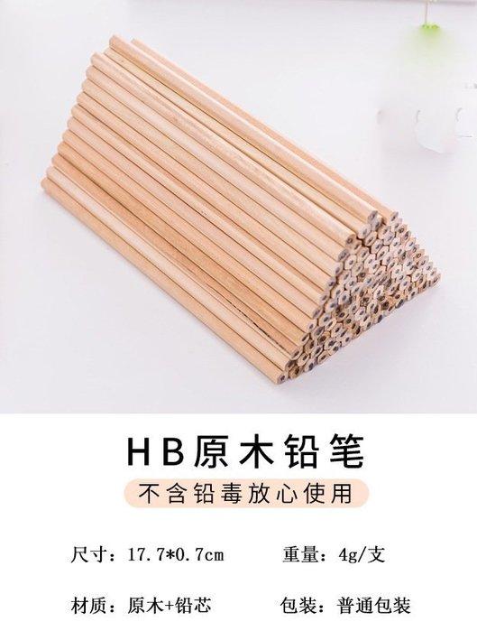 【夜市王】原木鉛筆HB鉛筆10支15元