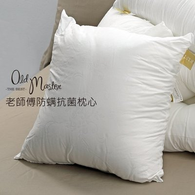 【精選老師傅手工】防螨抗菌抱枕類-中抱枕1.3(40x40)(一入)-2入免運