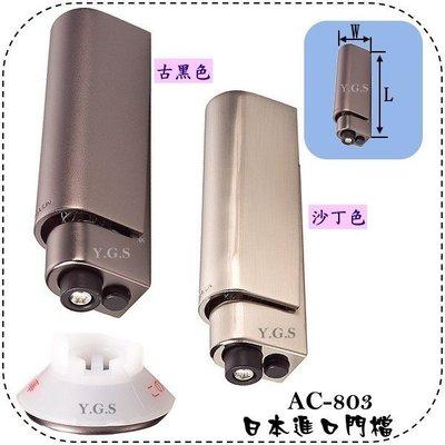 Y.G.S~門檔門止系列~AC-803日本進口腳踏門檔 (含稅)