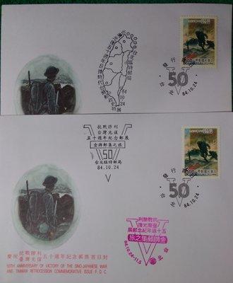 台灣首日封2封1組抗戰勝利台灣光復50週年紀念封~運費多件可併若低於郵局原售價商要運費