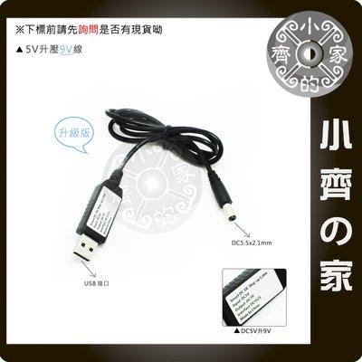USB 行動電源 DC 5V轉9V 升壓線 升壓器 USB轉DC線 變壓線 小齊的家