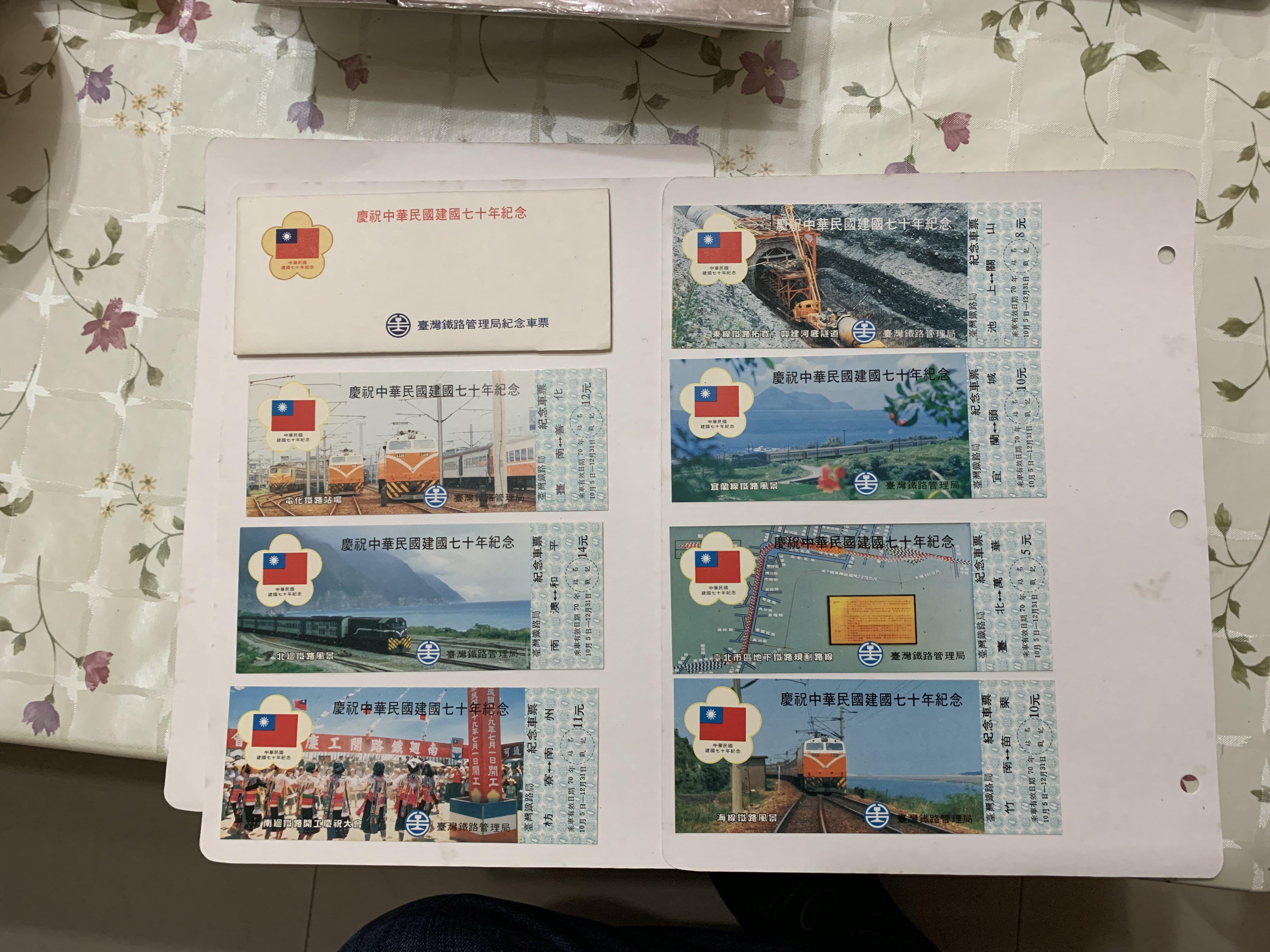 慶祝中華民國建國七十年紀念套票 火車票