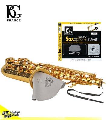 【現代樂器】現貨!法國BG A30 Alto Saxophone Swab 中音薩克斯風 通條布 超細纖維材質可水洗