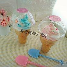 *甜蜜婚禮*單賣冰淇淋甜筒餅乾
