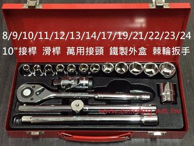 (永展) 正台灣製  四分 套筒組 18件 套筒 短套筒組 萬用套筒組 CK-418N