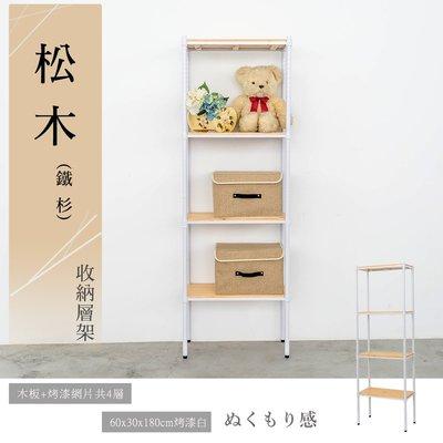 層架【UHO】 60x30x180cm 松木四層烤漆白收納層架(全松木)