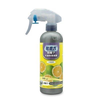 無塵氏-銀離子抗菌除臭噴霧(檸檬柑橘)冷氣適用