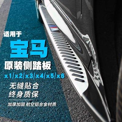 腳踏板適用于19款寶馬X3踏板新款X1腳踏板X4專用X5側踏板X6X7電動原廠X2迎賓踏板