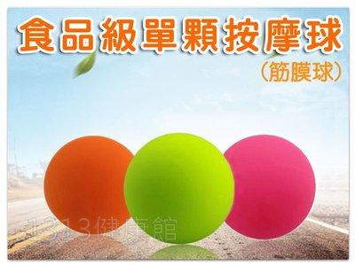 足底筋膜球.激痛球.紓壓小球.深層按摩.實心矽膠材質【食品級單顆按摩球.硬球表面彈性光滑好摸】【1313健康館】