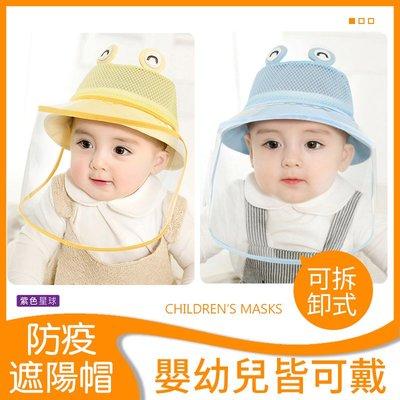 【紫色星球】新生兒 嬰幼兒專用防護面罩...